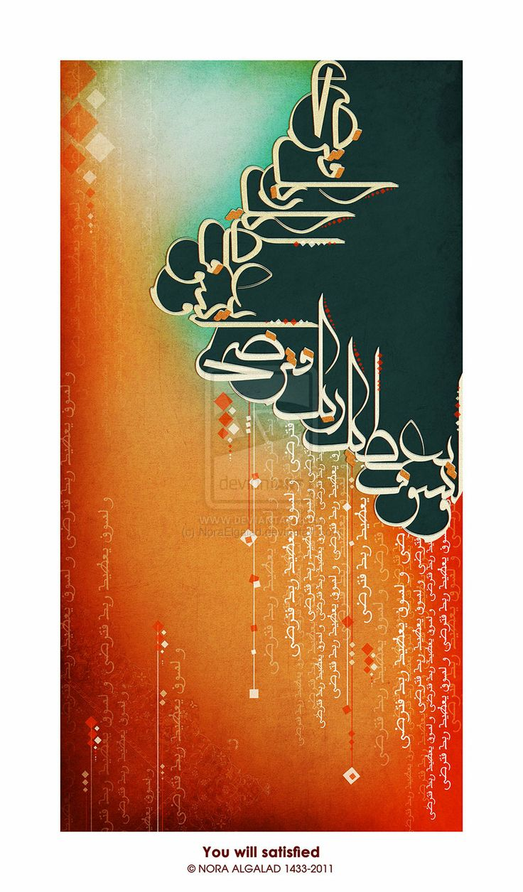 """You shall be satisfied"", Quran verse by Nora Al-galad-- ولسوف يعطيك ربك فترضى"