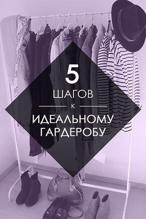 Капсульный гардероб: как создать свой идеальный гардероб