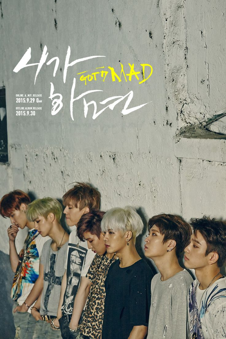 GOT7 New Album, 'MAD' release set for September 29th, 2015