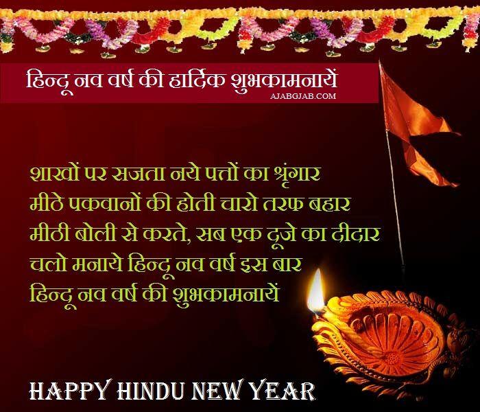 Hindu Nav Varsh Messages In Hindi Hindu Nav Varsh Hindu New Year Hindu