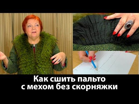 Как сшить пальто с мехом без скорняжки - YouTube
