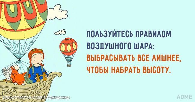 Пользуйтесь правилом воздушного шара