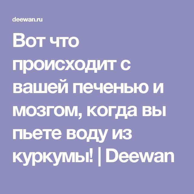 Вот что происходит с вашей печенью и мозгом, когда вы пьете воду из куркумы! | Deewan