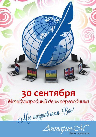 ноутбука открытки к международному дню переводчика служба