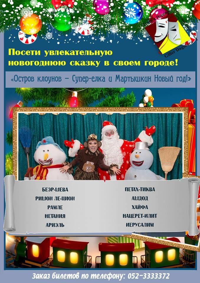 Приглашаем всех и каждого на праздничную феерию, уносящую и малышей, и их родителей в атмосферу ёлочного торжества, чудесных сказок, беспечного детства и классных историй. Наши новогодние ёлки – это одно из наилучших представлений! Посетите «Супер-ёлку и Мартышкин Новый год!», чтобы принять непосредственное участие в мероприятии и лично пообщаться с Дедом Морозом.