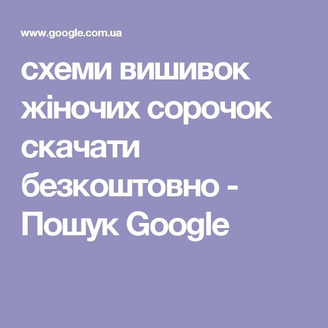 схеми вишивок жіночих сорочок скачати безкоштовно - Пошук Google