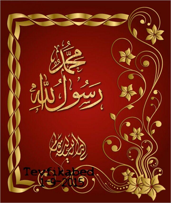 #  محمد رسول الله #