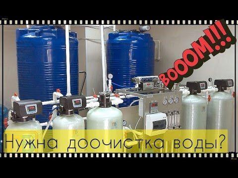 Доочистка воды. Фильтры системы установки доочистки воды. Доочистка пить...