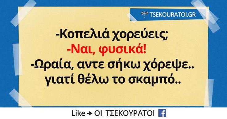 Κοπελιά χορεύεις; | Τsekouratoi.gr