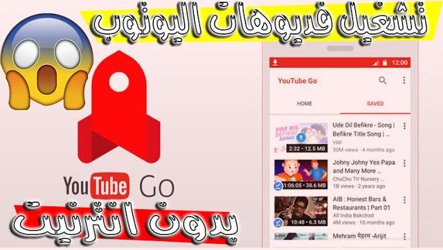 تحميل Youtube Go لتنزيل مقاطع الفيديو من يوتيوب و مشاهدتها بدون إنترنت With Images Youtube Songs Papa