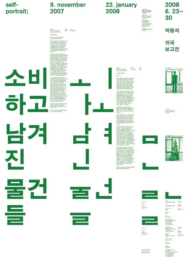 Lee Kyeong-soo (Workroom), <Self Portrait>, 2008