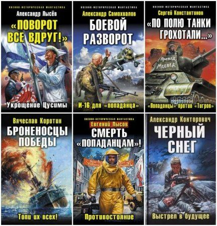 Военно-историческая фантастика - Сборник 177 книг (2008-2016) FB2