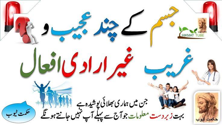 health care/health tips in urdu/hindi/health remedies in urdu/hindi/beauty tips/skin care/home remedies/gharelu totke/