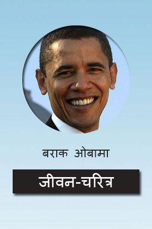 biography barack obama hindi movie