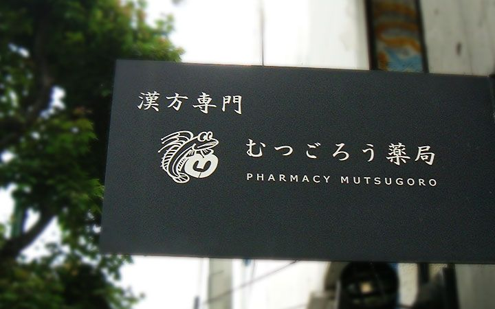 むつごろう薬局のロゴマーク