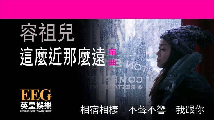 容祖兒 Joey Yung《這麼近那麼遠》OFFICIAL官方完整版[LYRICS][HD][歌詞版][MV]