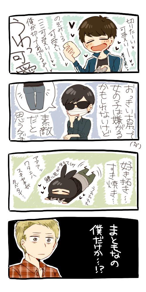 「\最俺詰め⑯/」/「未来乃」の漫画 [pixiv]