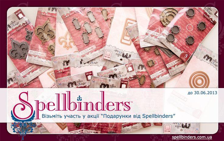 Подарунки від Spellbinders :) http://www.spellbinders.com.ua/?p=240=success