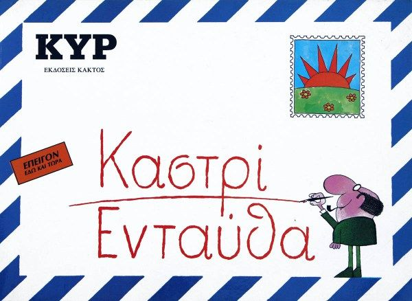 1983 - ΚΥΡΚΥΡ