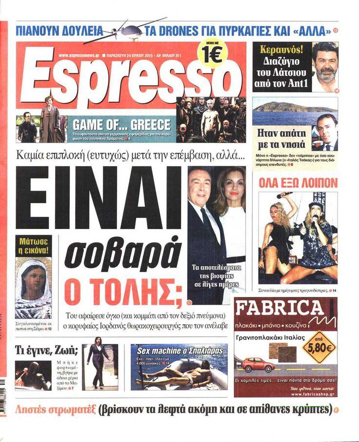 Εφημερίδα ESPRESSO - Παρασκευή, 24 Ιουλίου 2015   Newsbomb