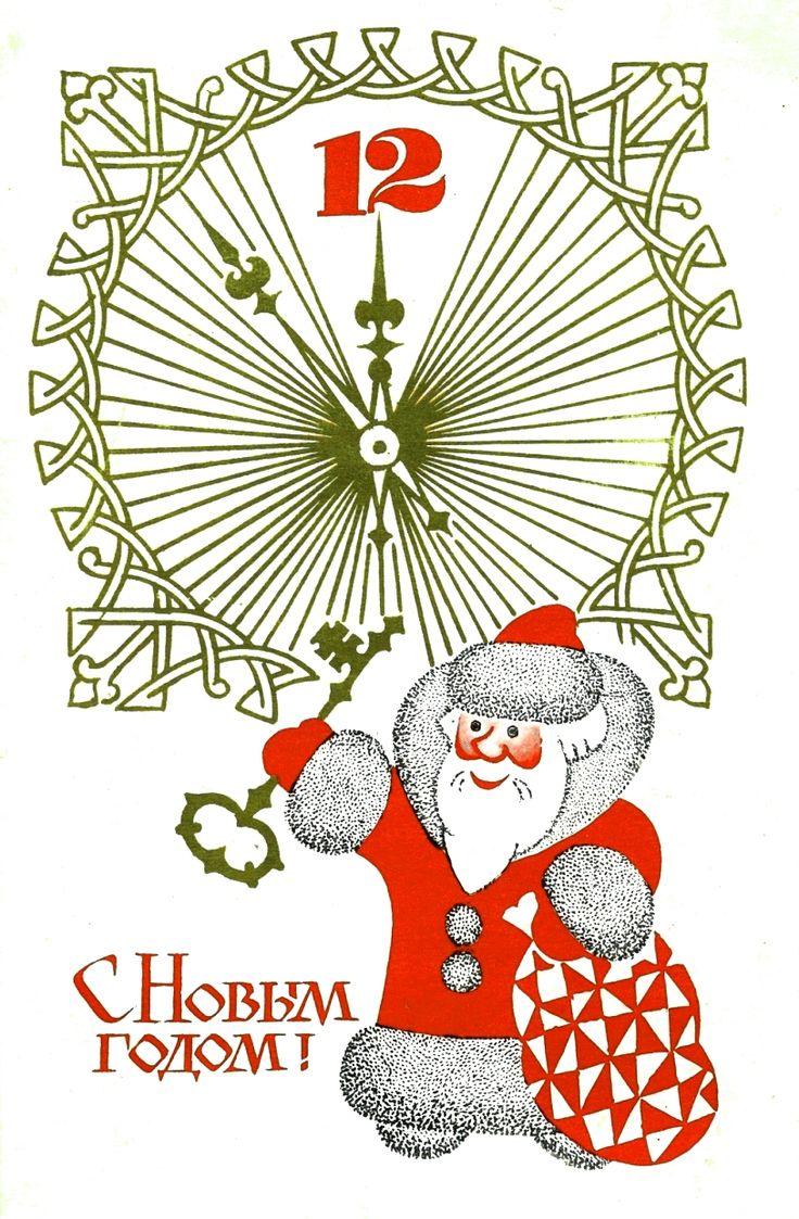 Днем рождения, новогодние открытки 1970 годов