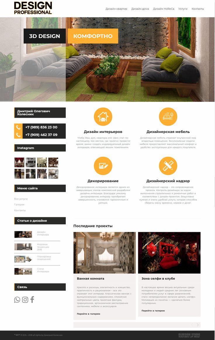 Сайт Краснодарского дизайнерского агенства 2018