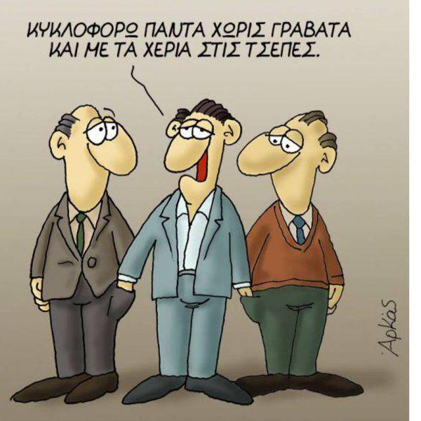Σκίτσο του Αρκά για τη φοροεπιδρομή της κυβέρνησης [εικόνα] | iefimerida.gr