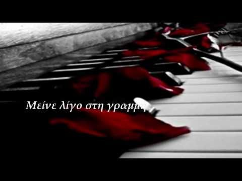 Μείνε λίγο στη γραμμή - Αντώνης Ρέμος ☆.¸¸.♥