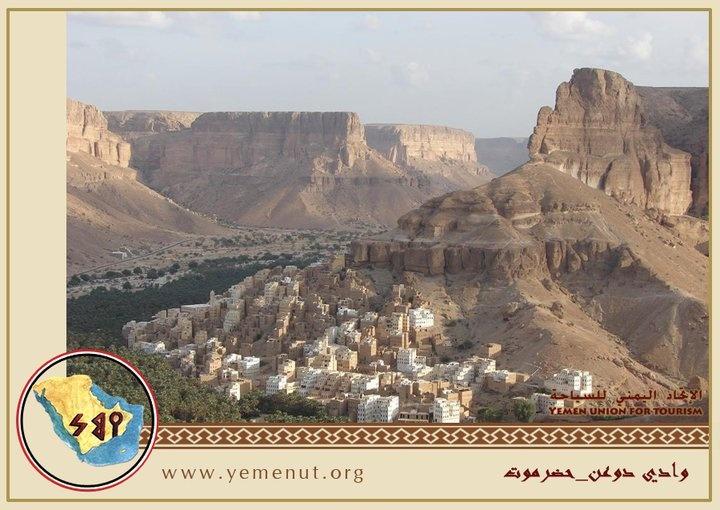 وادي دوعن حضرموت
