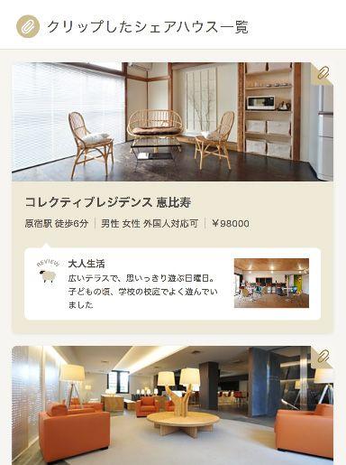 バウハウス 高円寺です。ああ、懐かしい。おじいちゃんの家をカフェにしたのかな。