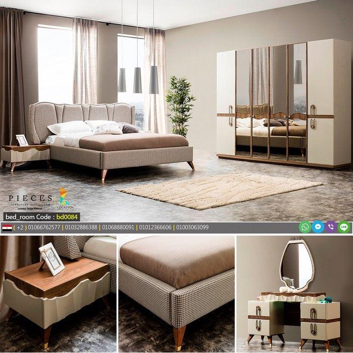 افخم غرف نوم مودرن 2019 لوكشين ديزين نت Modern Furniture Stores Modern Furniture Furniture