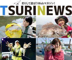 釣り人にオススメのWebマガジンTSURI NEWS 7月10日にオープンしたばかりですが実釣レポートのほか釣り方のノウハウやコツ釣り場情報オススメの釣り物釣法などのコンテンツが読み放題です
