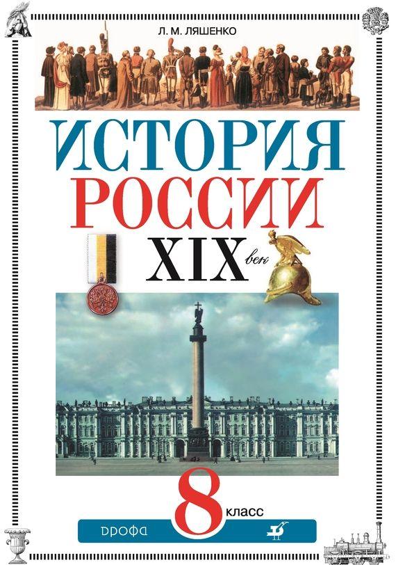 История России 8 класс Ляшенко