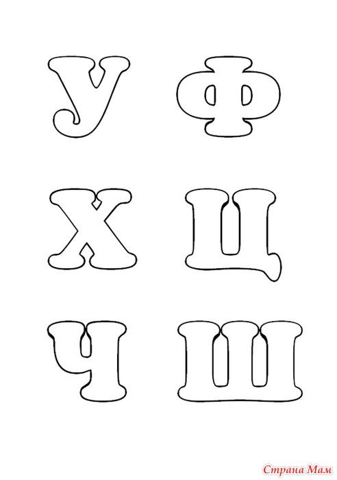 Здравствуйте, команда Мы начинаем наш грандиозный отшив алфавита