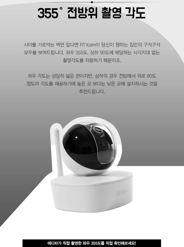 RTYcam 스마트 홈 CCTV // 99000 // 무관 // 무관 // 생활 가전