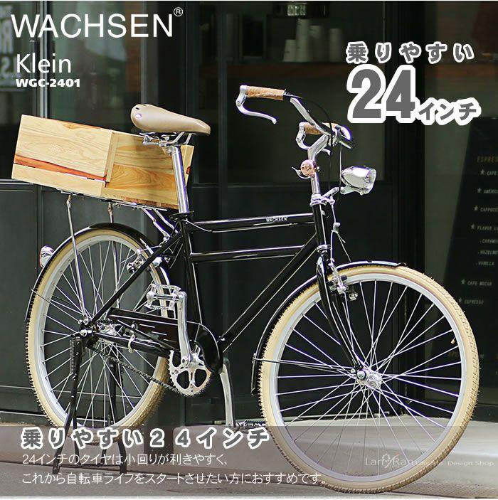 【楽天市場】シティサイクル 24インチ 自転車 クロモリ WACHSEN ヴァクセン おしゃれ シティバイク 木カゴ 送料無料:自転車通販 LANRAN Klein WGC-2401 4944370016178