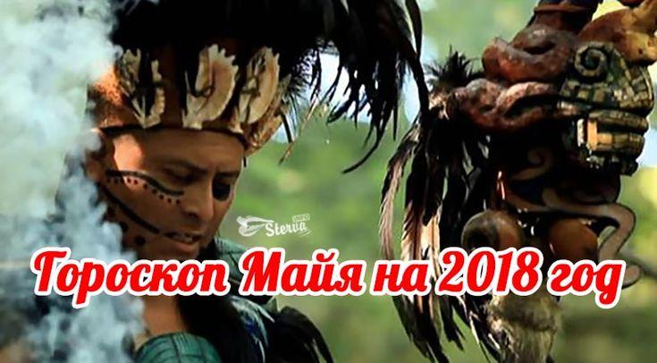 Гороскоп 2018 индейцев майя по дате рождения