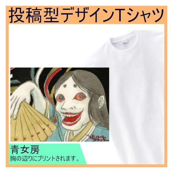 おもしろTシャツ 半袖 痛T パロディ ジョーク 妖怪 青女房 eshiten