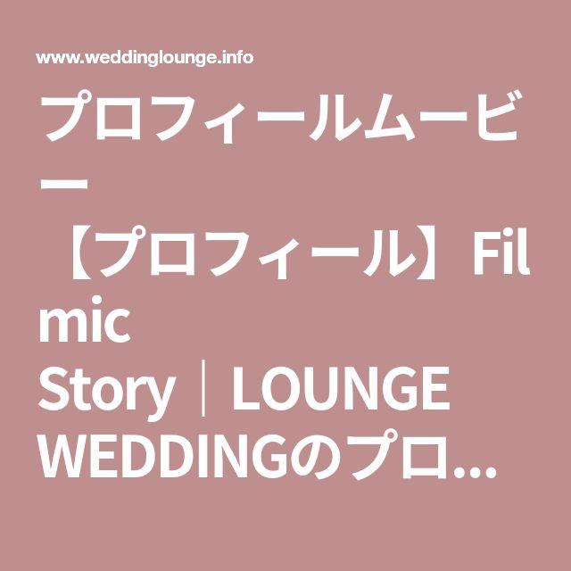 プロフィールムービー 【プロフィール】Filmic Story|LOUNGE WEDDINGのプロフィールムービー