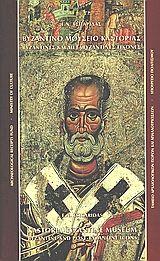 Βιβλίο Βυζαντινό Μουσείο Καστοριάς|Συγγραφέας:Τσιγαρίδας Ευθύμιος Ν.| ISBN:9602140240|Εκδόσεις:Υπουργείο Πολιτισμού. Ταμείο Αρχαιολογικών Πόρων και Απαλλοτριώσεων.|Τέχνη, Βυζαντινή