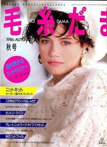 Keito Dama 037 1986 Autumn