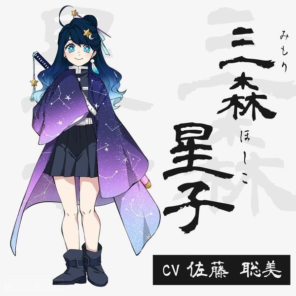 Salmonigiriioc Hoshiko Mimori By Salmonigirii On Deviantart Anime Demon Slayer Anime Slayer