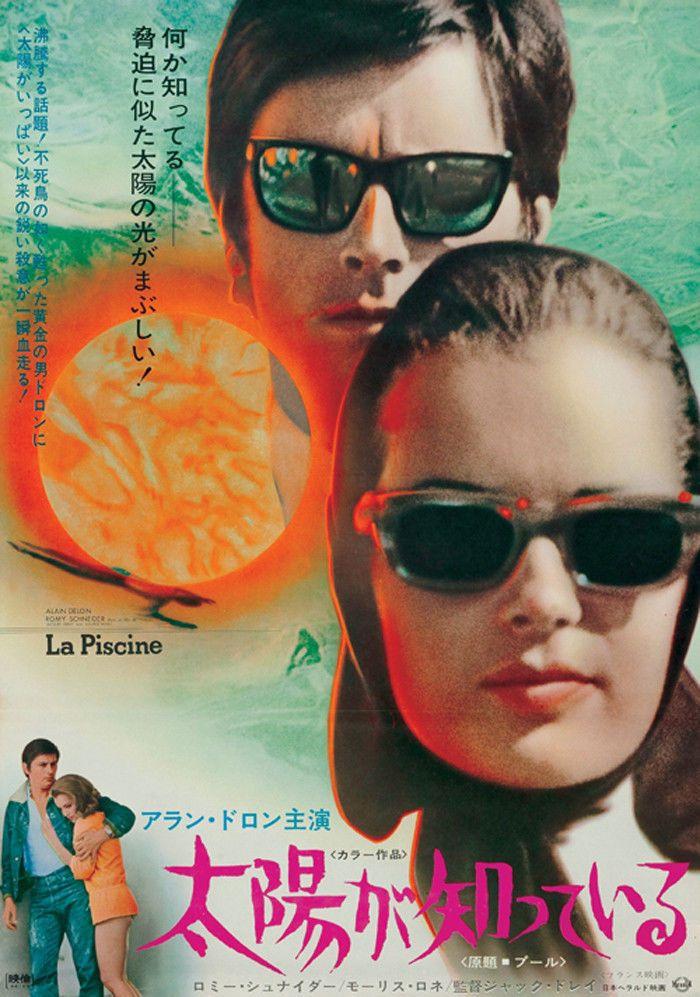 La piscine (1969) Cinematography by Jean-Jacques Tarbès - Costume Design by André Courrèges - Directed by Jacques Deray - Music by Michel Legrand - Production Design by Paul Laffargue (700×997)