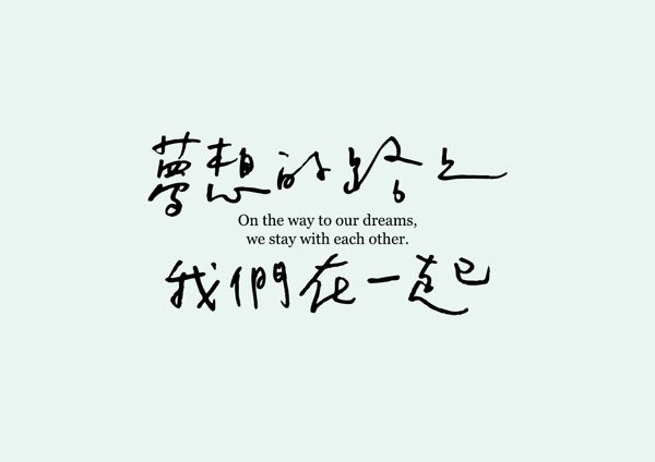 中文字蘊含的深厚美學   MyDesy 淘靈感