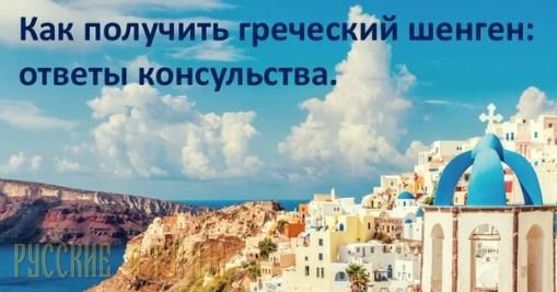 Как получить греческий шенген: ответы консульства http://feedproxy.google.com/~r/russianathens/~3/vXD5MHmfpMo/20573-kak-poluchit-grecheskij-shengen-otvety-konsulstva.html  Греческое консульство всегда было лояльно к туристам из России. В последнее время его эта тенденция только усилилась: греки стали регулярно давать трехлетние шенгенские мультивизы. Кроме того, срок обработки документов сократился до 2 дней. О том, как получить греческую визу, о туризме и безопасности в стране рассказал…