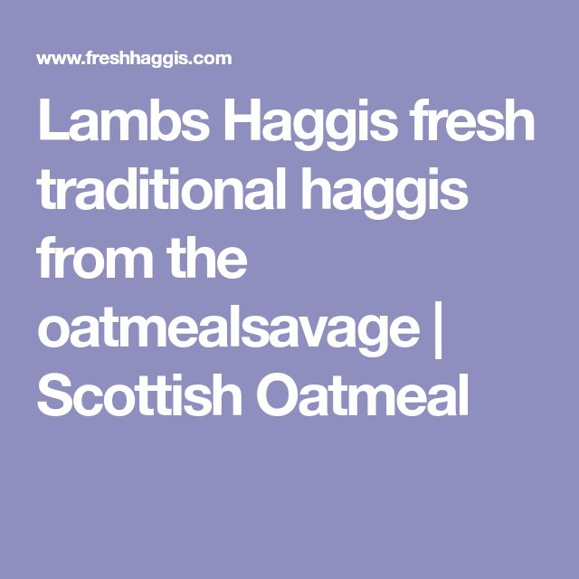 Lambs Haggis fresh traditional haggis from the oatmealsavage | Scottish Oatmeal