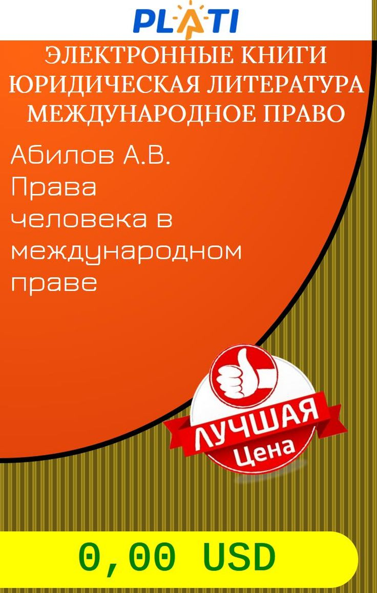 Абилов А.В. Права человека в международном праве Электронные книги Юридическая литература Международное право