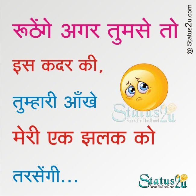 Attitude Status In Hindi Google Search Attitude Whatsapp Dp For