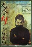 トリュフォーの有名なポスター