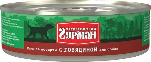 Корм для собак Гурман Мясное ассорти говядина, бн. 100г